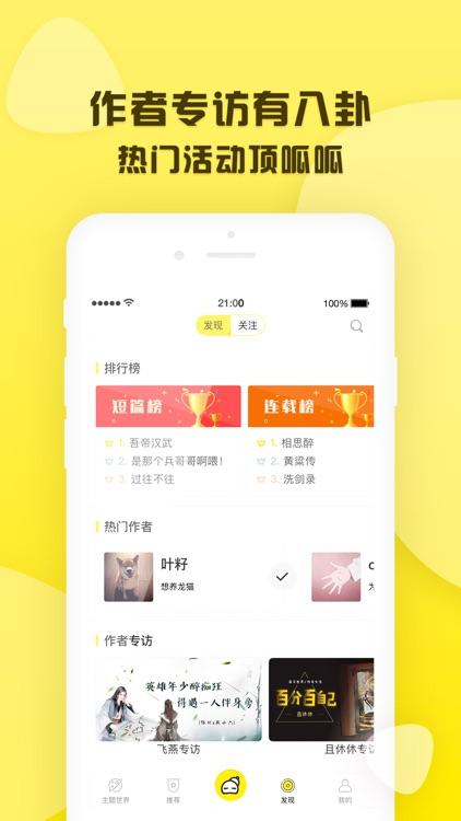 葫芦世界-新形态写作阅读社交APP screenshot-3