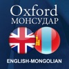 Oxford English-Mongolian