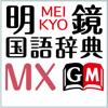 明鏡国語辞典MX【大修館書店】(ONESW...