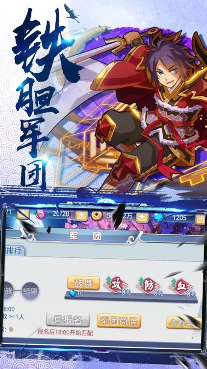 三国纪-二次元回合制卡牌手游 screenshot-4