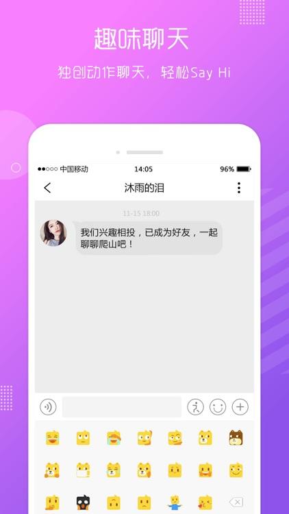 甜蜜高端定制-高端交友平台约单聊天 screenshot-4