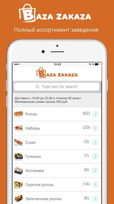 Baza Zakaza - доставка Иркутск