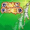がちんこテニス - iPhoneアプリ