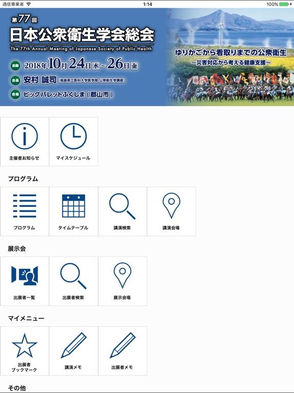 第77回日本公衆衛生学会総会(JSPH77) screenshot 3