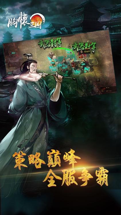 胸懷三國 screenshot-3
