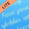 Словарик - iPhoneアプリ