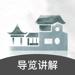 128.拙政园-导游导览讲解