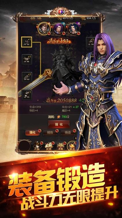 微端传奇 - 经典角色扮演游戏 screenshot-9