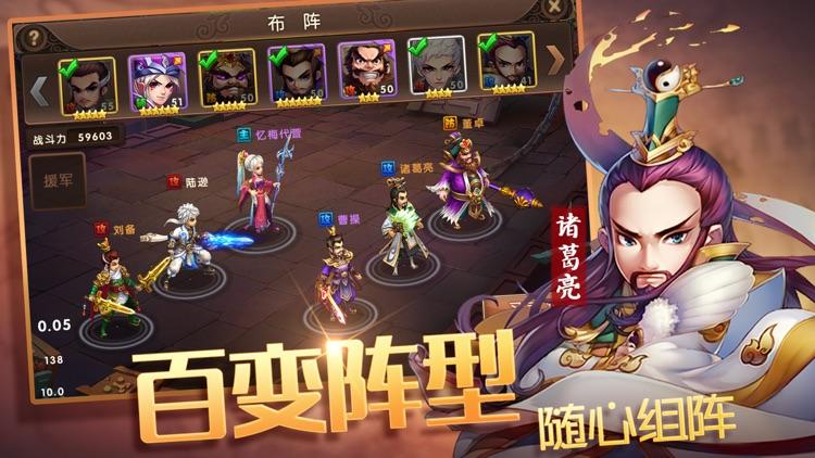 传说斗魂—激斗三国卡牌游戏