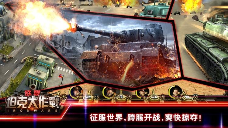 坦克大作战联盟-全球同服军事策略游戏 screenshot-3