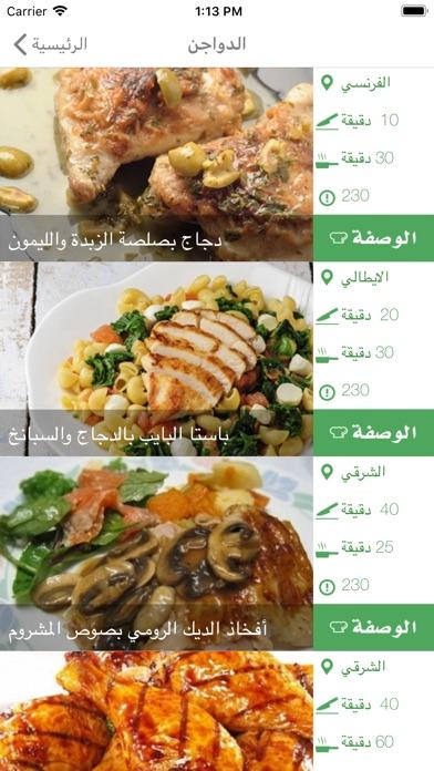 Screenshot for مطبخي - اكل و وصفات و اكلات in United Arab Emirates App Store