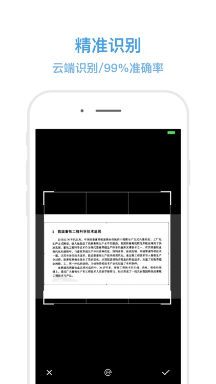 扫描翻译大师 - 图片转文字识别