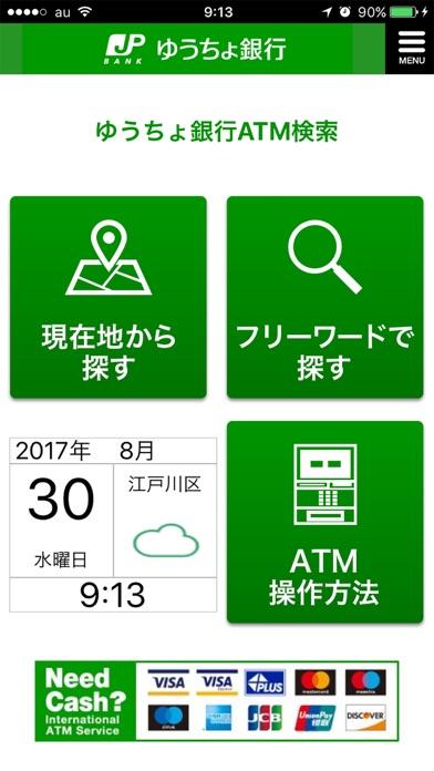 銀行 アプリ ゆうちょ