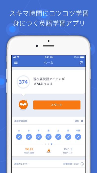 英語学習 iKnow!スクリーンショット
