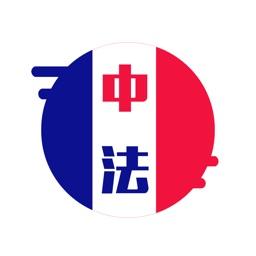 法语翻译官 - 法国旅游学习必备翻译软件