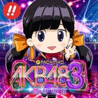 ぱちんこ AKB48-3 誇りの丘のアプリアイコン(大)
