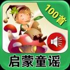 [有声]儿童启蒙童谣100首 icon