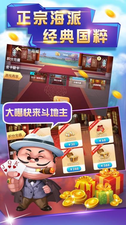 上海斗地主—百万真人四人斗地主 screenshot-4