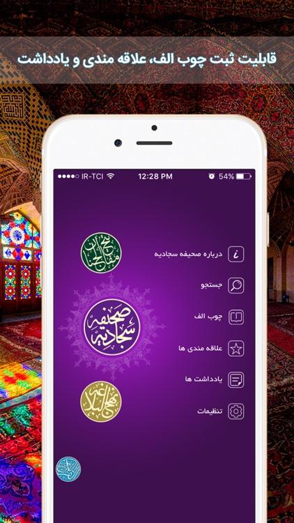 Ganjineh(قرآن-مفاتيح-صحیفه) screenshot-3