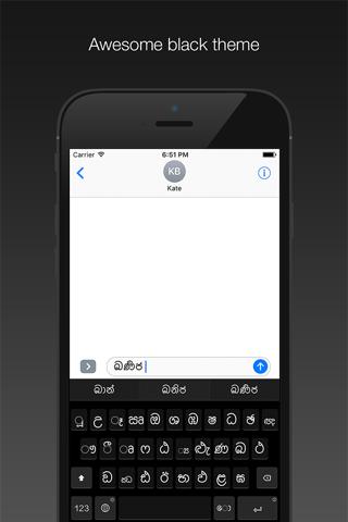 Sinhala QWERTY keyboard - náhled