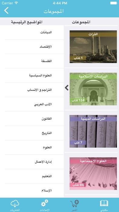 Screenshots for Al Manhal