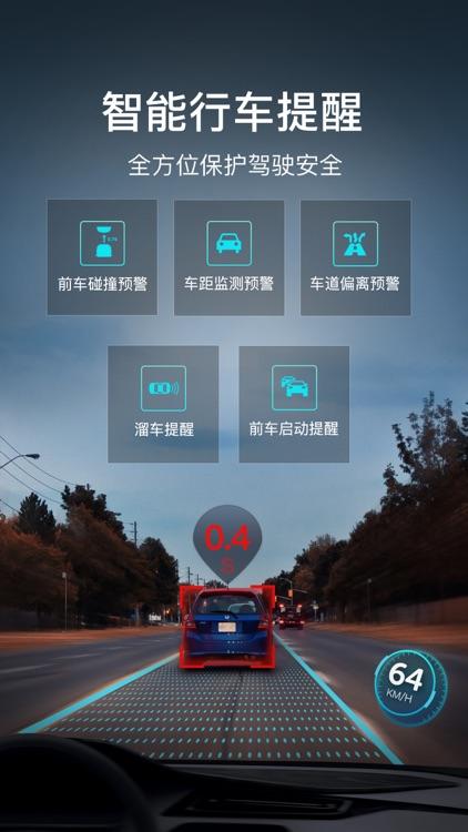 极目启行-专业ADAS,AR导航软件