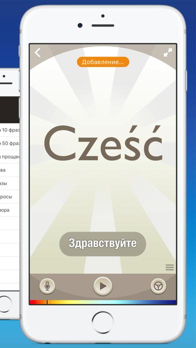 польский с немо полная версия бесплатно для андроид