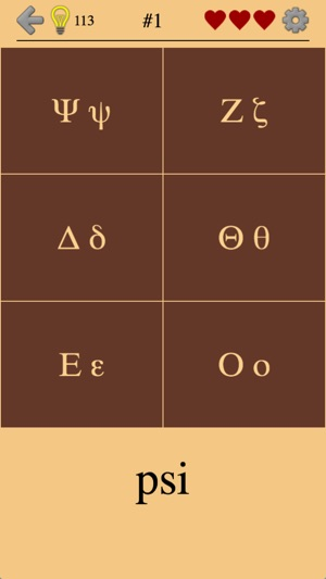 Greek Letters and Alphabet 2