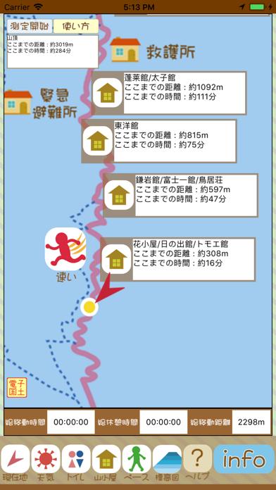 富士山登山おたすけアプリのおすすめ画像4