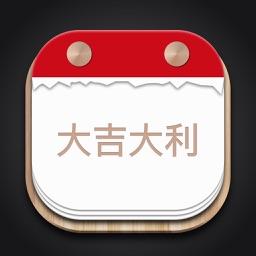 中华万年历-老黄历日历