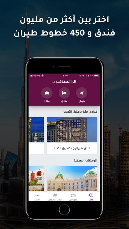 المسافر لحجز الفنادق و الطيران screenshot-0