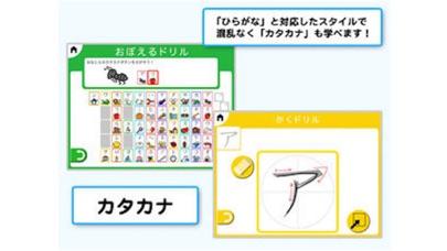 ひらがな:ゆびドリル(入学準備アプリ)for iPhone ScreenShot2