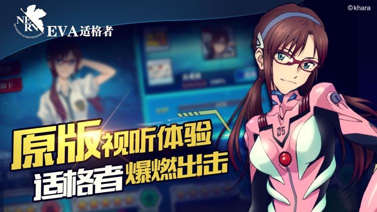 EVA适格者(中国版) screenshot-4
