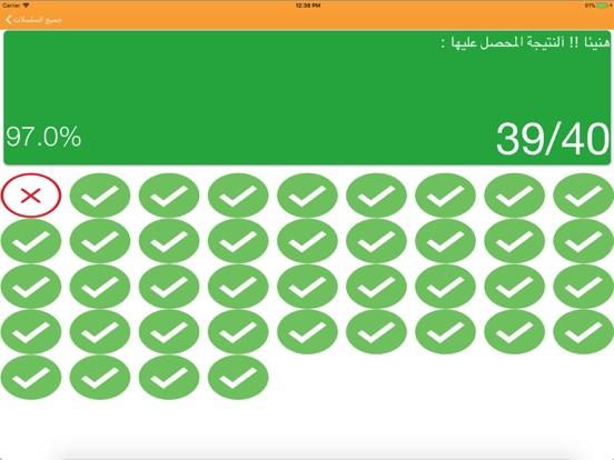 رخصة السياقة : إمتحانات وسلاسل screenshot 8