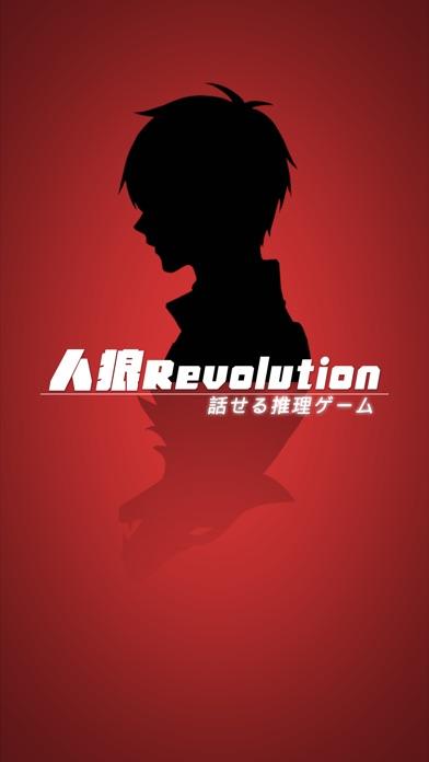 人狼Revolutionスクリーンショット5