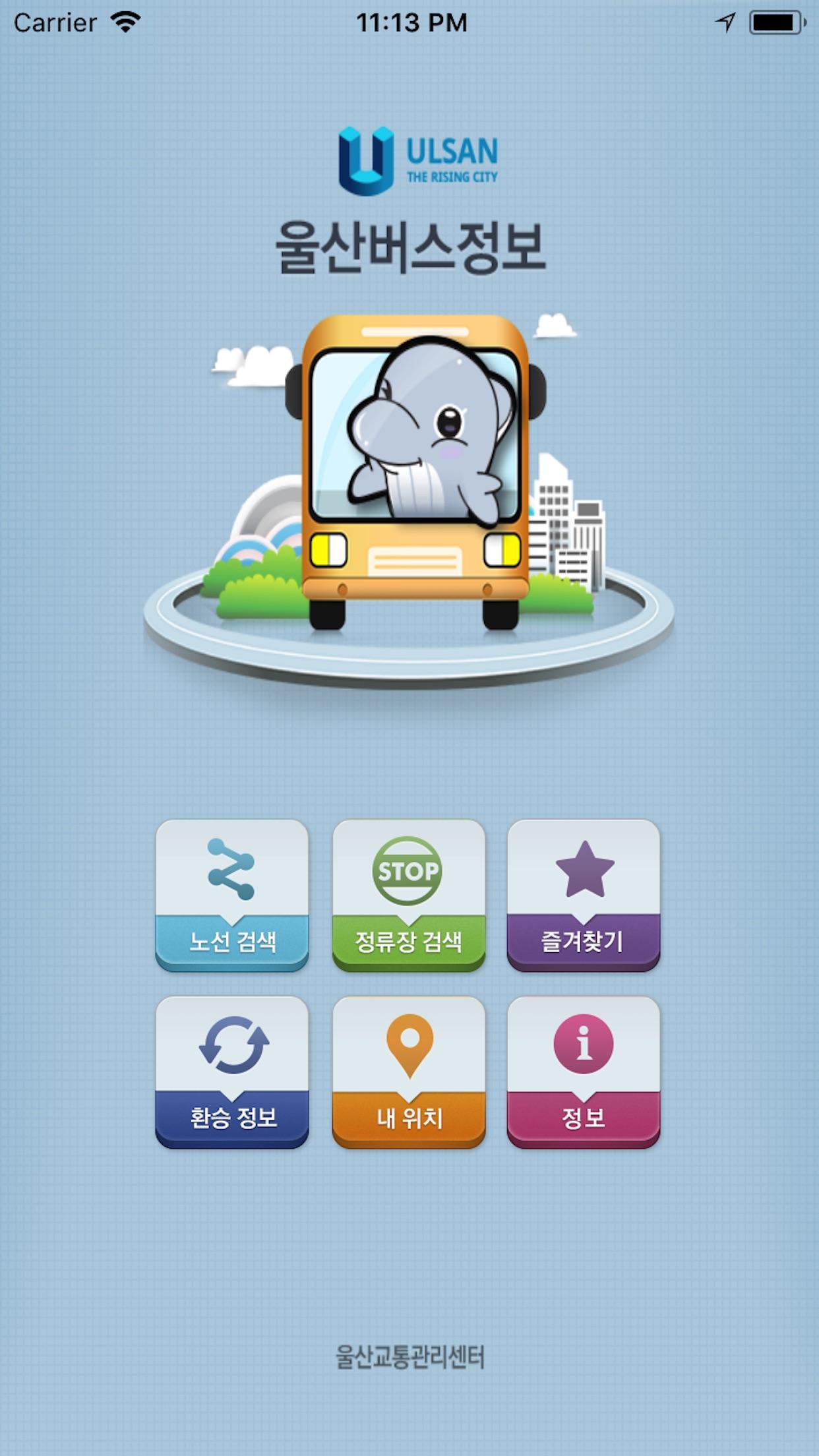 울산버스정보 Screenshot