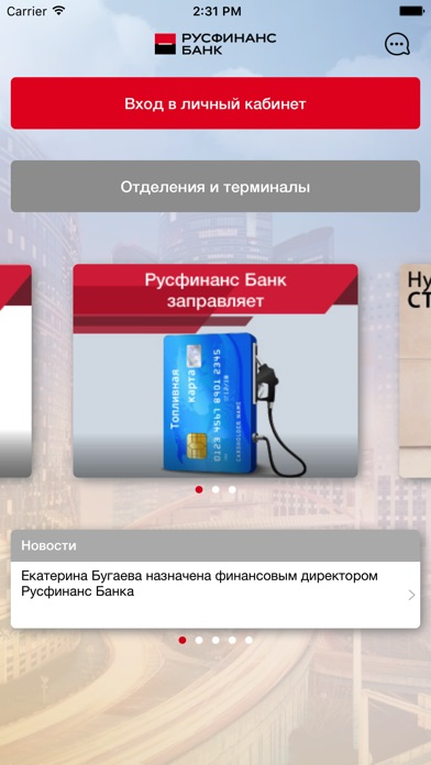 Русфинанс Банк New Скриншоты3