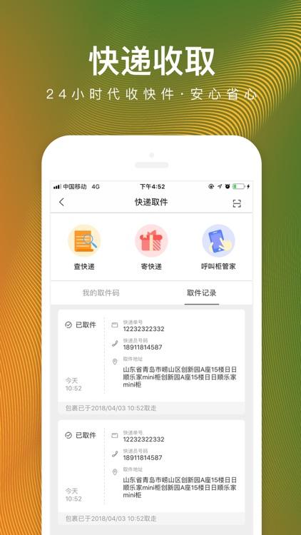 日日顺乐家 screenshot-4