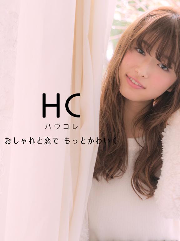 HC(ハウコレ)のおすすめ画像1