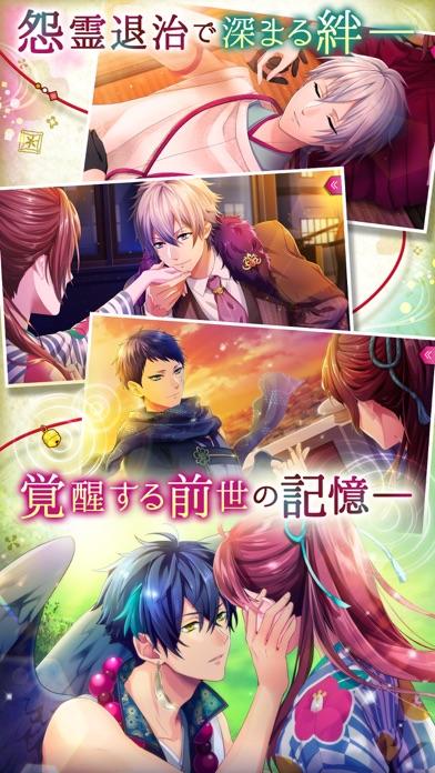 あやかし恋廻り screenshot1