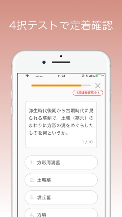 mikan 日本史 screenshot1