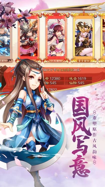 仙剑奇侠传五-大宇正版授权 screenshot-4