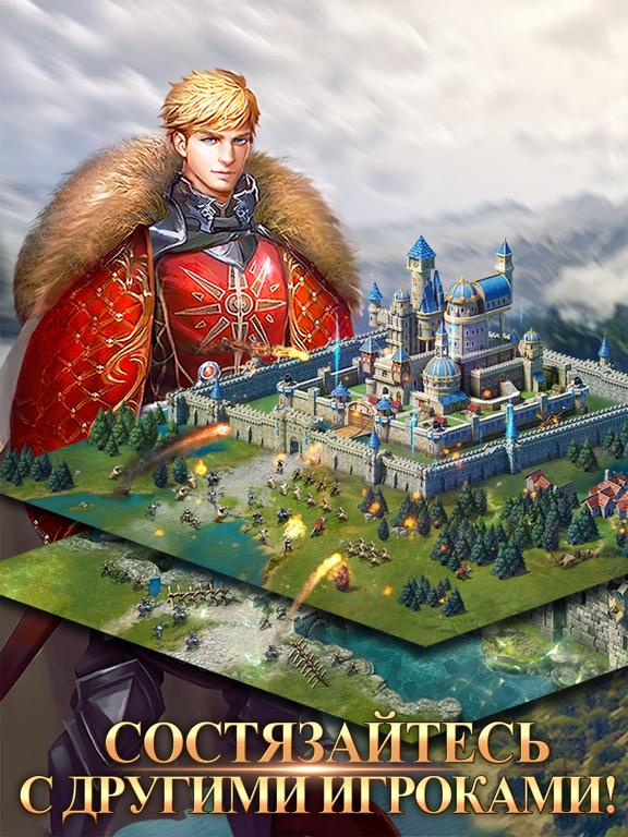 Игра Kingdoms Mobile