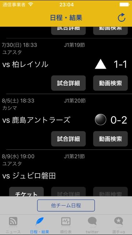 スマートJ for ベガルタ仙台
