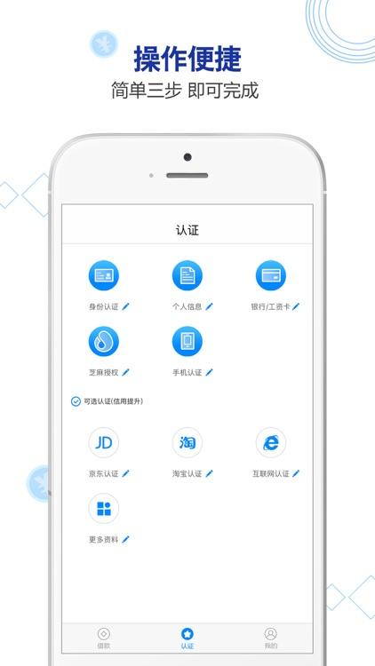 幸福钱包-兴仁金融旗下贷款产品 screenshot-3