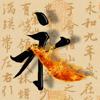 活字帖 | Live Calligraphy