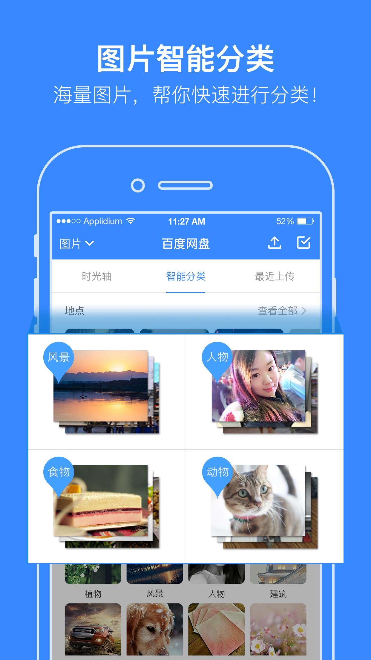 百度网盘 Screenshot
