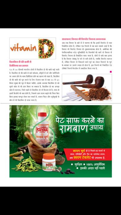 Arogya Sanjeevani Magazine screenshot 3