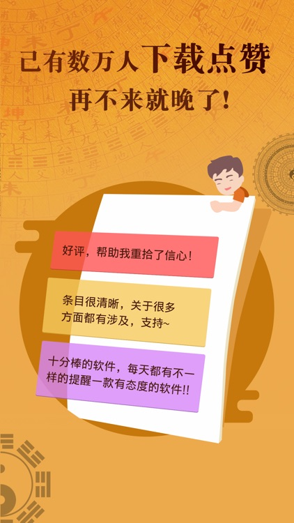 八字排盘-Chinese Daily Horoscope screenshot-3