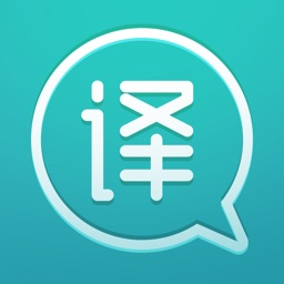 翻译大师 - 出国旅游英语日语翻译必备旅行app